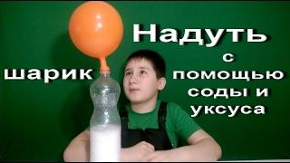 Надуть шарик с помощью соды и уксуса |Inflate the balloon with soda and vinegar