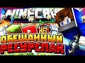 ОБЕЩАННЫЙ РЕСУРСПАК [Hypixel Sky Wars Mini-Game Minecraft]