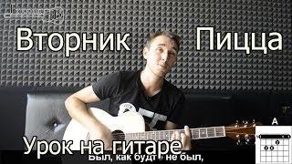 Пицца - Вторник (Видео урок как играть на гитаре)