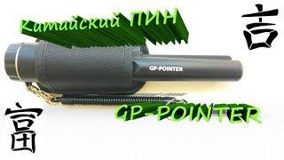 #Пинпоинтер за 14$. GP-Pointer тест по воздуху.