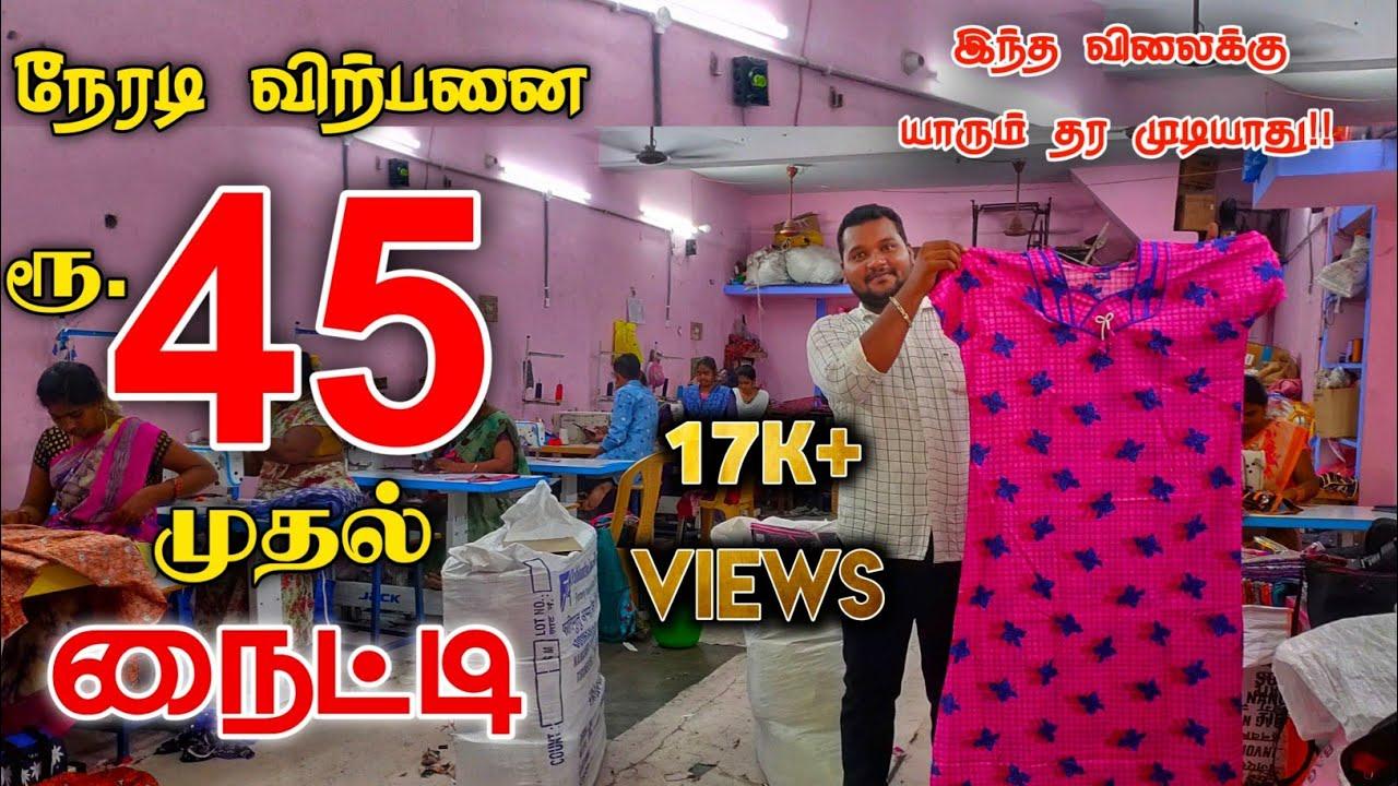 வெறும் 45 முதல் Nighty Manufacturer in tamilnadu Best Wholesale Price Nighty in Tamil Nadu  business