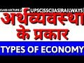 TYPES OF ECONOMY SYSTEM IN INDIA IN HINDI- SOCIALIST CAPITALIST MIXED COMMUNIST OPEN CLOSED  ECONOMY