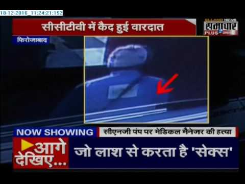 Live Murder: Medical Manager Shot Dead by Security Dead, Crime recorded in Camera