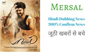 #40 Exclusive Super News | Mersal hindi dubbed 300℅ confirm news By Upcoming South Hindi Dub Movies