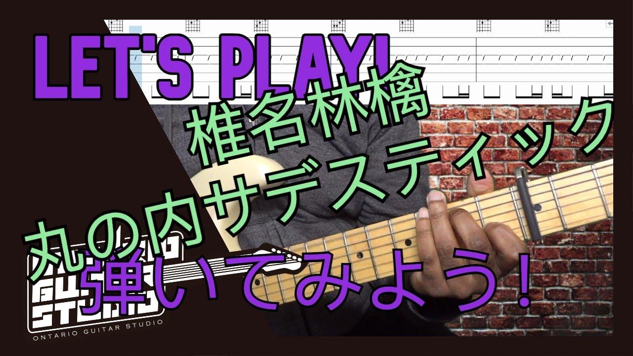 椎名林檎 丸の内サデスティックを弾いてみよう!Let's Play! 【TAB譜】