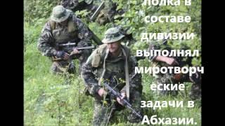 108 полк 7-я гвардейская десантно-штурмовая (горная) дивизия (г. Новороссийск)