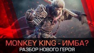 Monkey King - гайд
