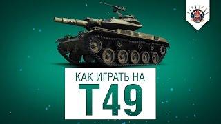 Т49 - МАЛЕНЬКОЕ ЧУДОВИЩЕ | ПРИМЕР ИГРЫ НА Т49 ОТ EviL_GrannY