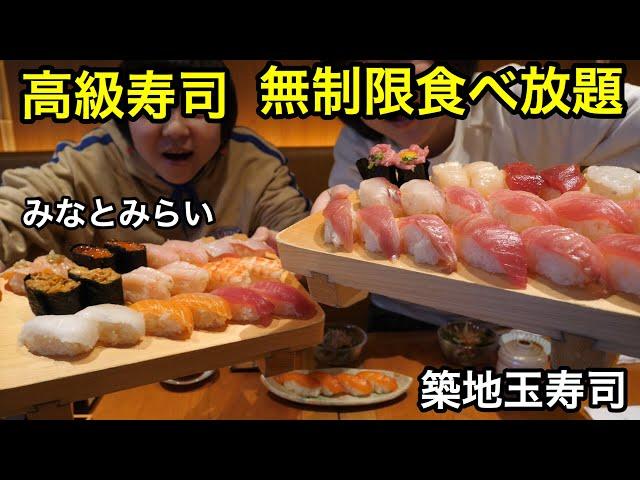 【大食い】高級寿司が無制限で食べ放題!感激の美味しさ!築地玉寿司さん!【双子】