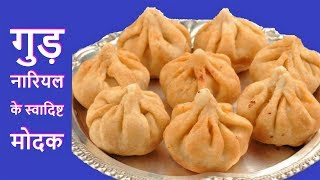 मोदक बनाने की विधि Fried Modak Recipe in Hindi-Traditional Modak Recipe in Hindi