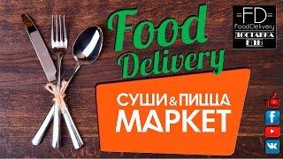 Обзор заведения Sushi Market [Food Delivery] Киев(Food_Delivery_youtube Обзор заведения Sushi Market [Food Delivery] Киев Цены: (действительны на 21.08.2016) 1. Пицца Салями..., 2016-08-23T19:19:49.000Z)