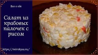 Салат из крабовых палочек с рисом - пошаговый видео рецепт