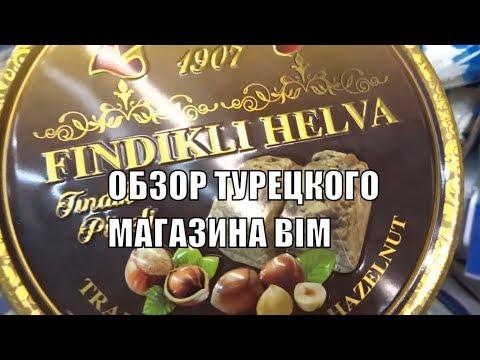 Турецкий магазин BIM полный обзор Махмутлар осень 2019