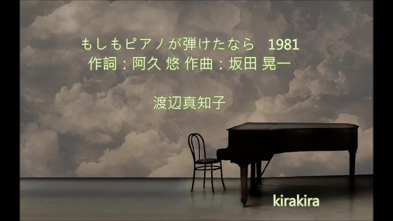 もしも ピアノ が 弾け た なら 歌詞