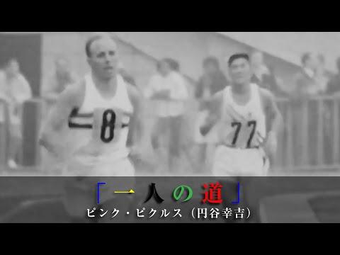 「一人の道」ピンク・ピクルス(円谷幸吉)