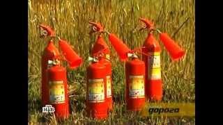 Какой огнетушитель выбрать для автомобиля(, 2013-01-23T14:41:12.000Z)