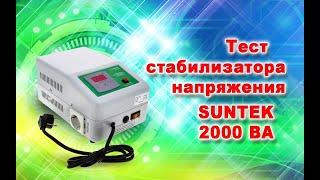 видео SUNTEK PR 1500 ВА: стабилизатор напряжения 1.5 кВА купить с доставкой по Москве в интернет магазине, цена.