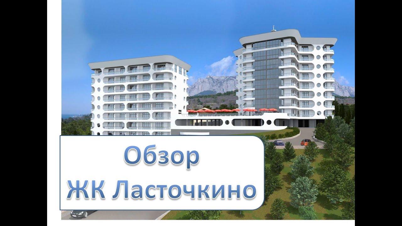 Ход строительства ЖК Ласточкино
