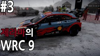 【WRC 9】 #3 삐뽀사루 아닙니다. 폴 프랭크 입니…