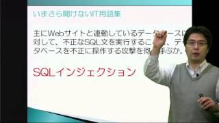 SQLインジェクション(いまさら聞けないIT用語集 )