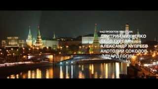 STRELKA МОСКВА 24 МАЯ 2014.