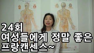 미미한 그녀의 생활속 한의학 24회 여성들에게 정말 좋…