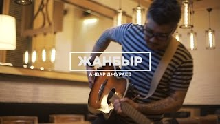 �������� ���� Анвар Джураев - Жанбыр (акустическая версия) ������