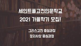 [모집]2021 세인트폴고전인문학교 가을학기_박상희 세…