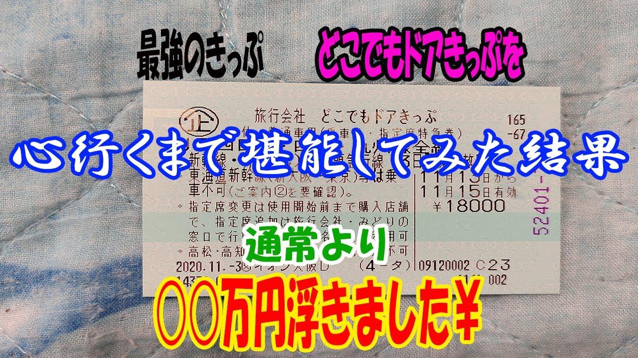 旅行 どこでも 日本 ドア きっぷ JR西日本乗り放題!2日間12,000円~さらにホテルをつければGoToトラベルキャンペーン割引対象!