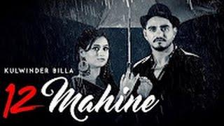 12-mahine-kulwinder-billa-bass-boosted-oshin-brar-latest-punjabi-songs-2016