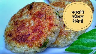 Sabudana Tikki Recipe In Hindi By Indian Food Made Easy, Navratri Special Recipes In Hindi