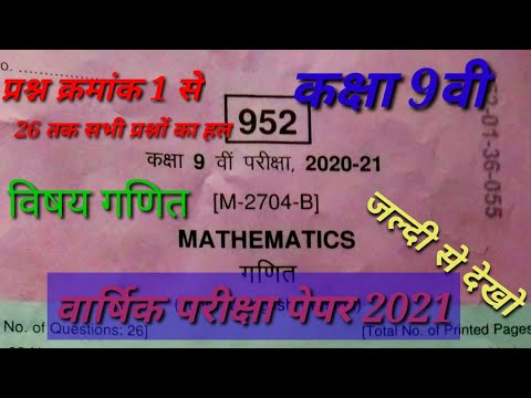 कक्षा 9वी गणित वार्षिक परीक्षा पेपर 2021 का हल/class 9 Maths Varshik Pariksha Paper Full Solution