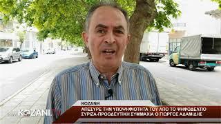 Αποσύρει την υποψηφιότητά του ο Γιώργος Αδαμίδης από τον ΣΥΡΙΖΑ