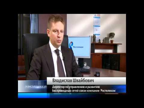 «Ростелеком» обеспечит Россию связью 4G