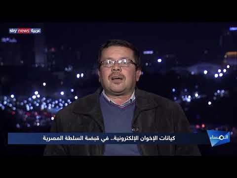 كيانات الإخوان الإلكترونية.. في قبضة السلطة المصرية  - 21:00-2020 / 1 / 22
