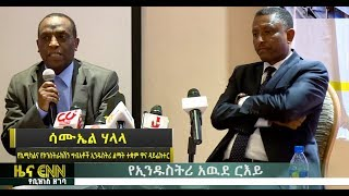 Ethiopia: manufacturing & industry inputs exhibition to happen from 24-30 may/2018 - enn  news