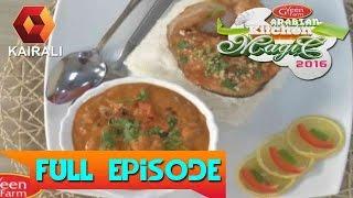 Arabian Kitchen Magic 08/12/16 Full Episode