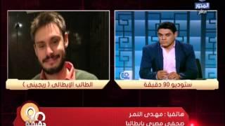 صحفي مصري بـ«روما»: بعض أعضاء الشيوخ الإيطالي انتقدوا «المبالغة الإعلامية» لقضية «ريجيني»
