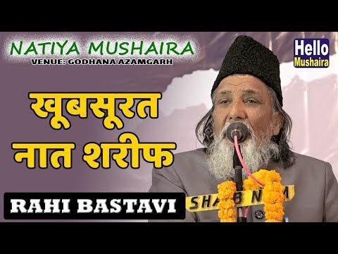 Rahi Bastavi Latest Naat | खूबसूरत नात शरीफ | Godhana Natiya Mushaira 2019