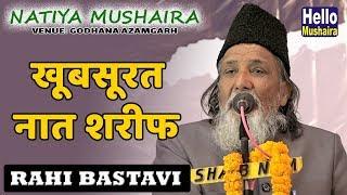 Rahi Bastavi Latest Naat   खूबसूरत नात शरीफ   Godhana Natiya Mushaira 2019
