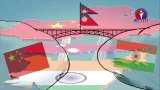 कस्तो हो नेपाल चीन सम्बन्ध ? Nepal-China Relation -Byline