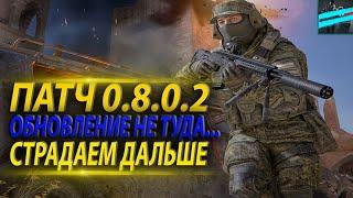 ОБЗОР ПАТЧА 0.8.0.2 В КАЛИБР