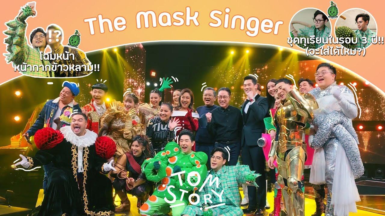 Tom Story | บุกกอง the mask ! ใส่ชุดหน้ากากทุเรียนอีกครั้งในรอบ 3 ปี