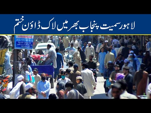 Punjab Govt Ends Corona-virus Lock-down | Lahore News HD