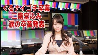 ぐるナイゴチ卒業 二階堂ふみ 涙の卒業発表 チャンネル登録お待ちしてま...