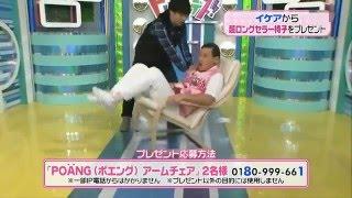 【放送事故】オードリー、IKEAのイスを破壊 正しく使えよ! Destoroy the chair of the IKEA Japan of comedian.