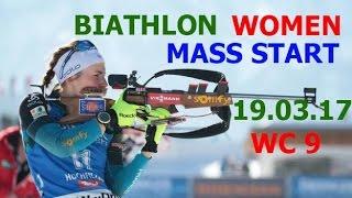 BIATHLON WOMEN MASS START 19.03.2017 World Cup 9 Holmenkollen (Norway)
