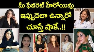 Tollywood Top Actresses Then and Now | #Tollywood #Actress | Top Telugu Media