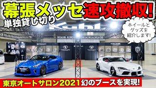 ホイールとグッズを紹介して幕張メッセから速攻で撤収します KUHL Racing TOKYO AUTO SALON 2021