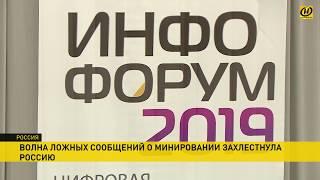 Смотреть видео На форуме в Москве обсуждают, как противостоять кибератакам онлайн